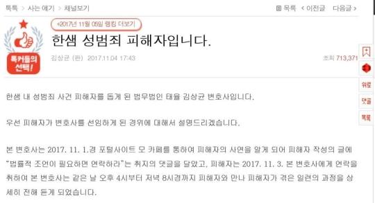 지난 4일 '한샘'사건 피해자의 변호를 맡은 김상균 변호사가 '네이트판'에 올린 글 /사진=네이트 판