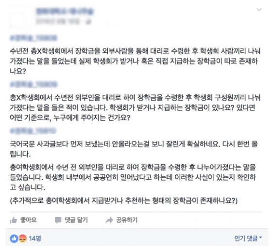 '대나무숲'에 제기된 학생회 비리 의혹 폭로 글 /사진=대나무숲 페이지 캡쳐