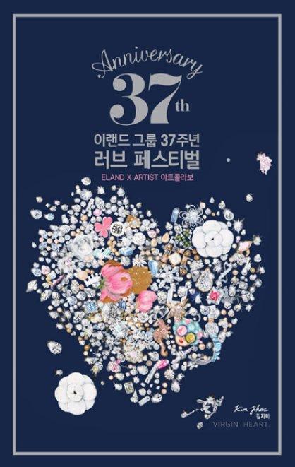 이랜드리테일, 그룹 창립 37주년 기념 '러브 페스티벌' 개최