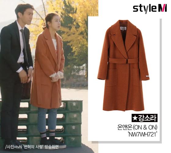 [★그옷어디꺼] '변혁의 사랑' 강소라 코트