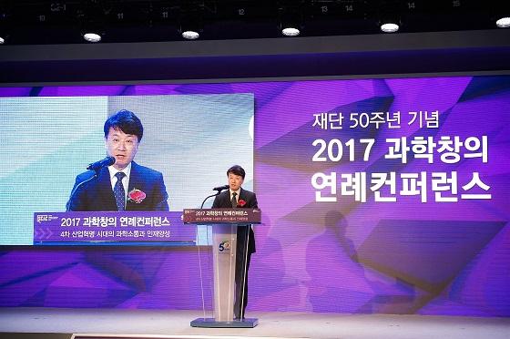 '2017 과학창의 연례컨퍼런스'에서 한국과학창의재단 박태현 이사장이 환영사를 하고 있다/사진=한국과학창의재단