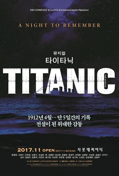 뮤지컬 '타이타닉' 포스터/사진제공=오디컴퍼니