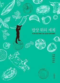 브라질 생닭 파동에 한국사람들이 떤 이유는?