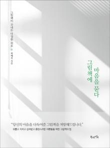 [200자로 읽는 따끈새책] '그림책에 마음을 묻다', '미래가 원하는 아이' 外