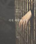 [카드뉴스] 세계 최악의 교도소