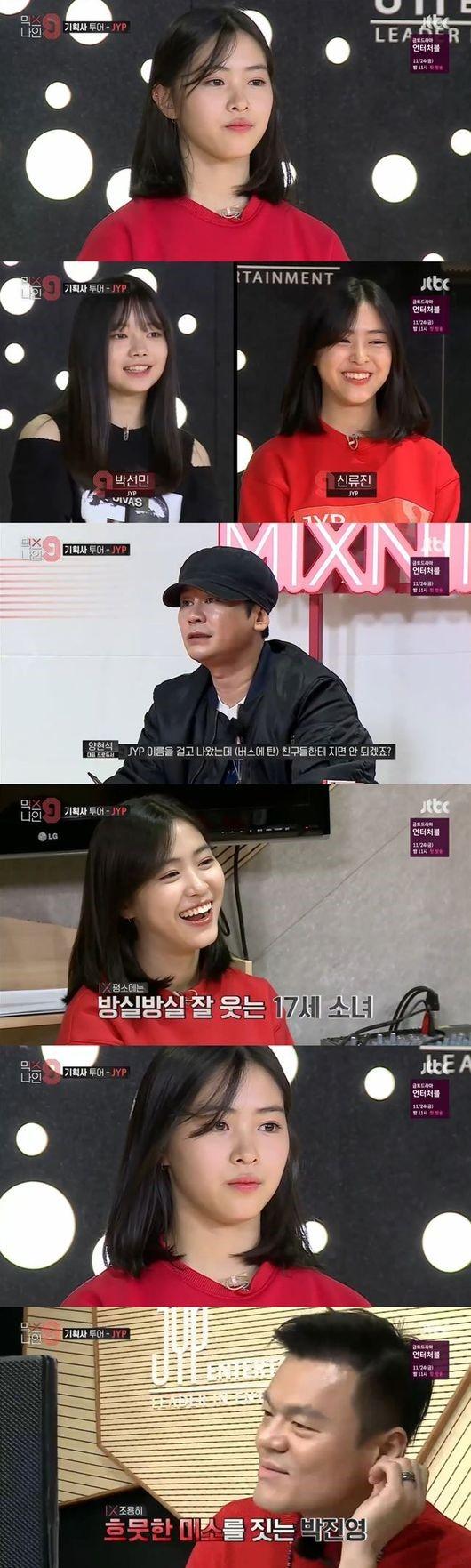 /사진=JTBC '믹스나인' 캡처