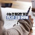 [카드뉴스] 수능 전 필요한 '이것'… 컨디션 조절 아이템 6