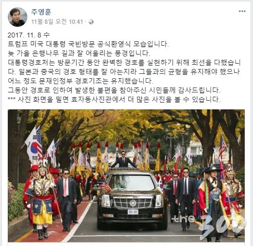주영훈 청와대 경호처장 페이스북/페이스북