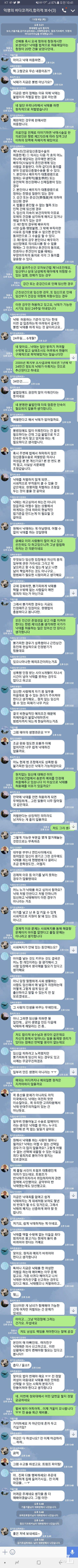 """""""낙태한 여친 신고하는 男…"""" vs """"아기 생명은?"""""""