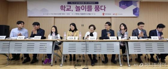 14일 오전 서울 영등포구 이룸센터에서 '학교, 놀이를 품다:학교 안 놀이활성화를 위한 정책토론회'가 열렸다./사진=이기범 기자