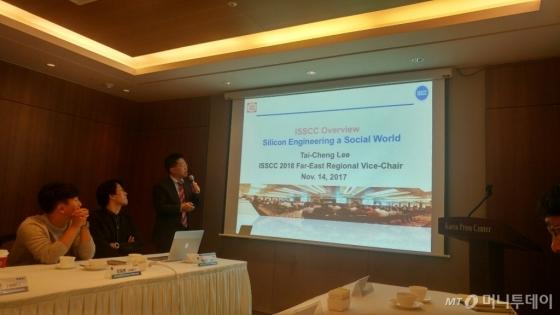 ISSCC에서 FE 지역 부의장(Vice Chair)을 맡고 있는 타이창리(Tai-Chang Lee) 국립대만대학교 교수가 14일 서울 중구 프레스센터에서 열린 기자간담회에서 'ISSCC 2018' 개요에 대해 설명중이다./사진=김성은 기자