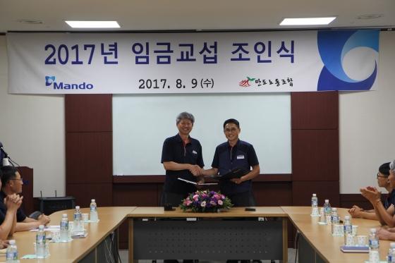 만도 2017년 노사 임금교섭 조인식 자료사진/사진제공=만도