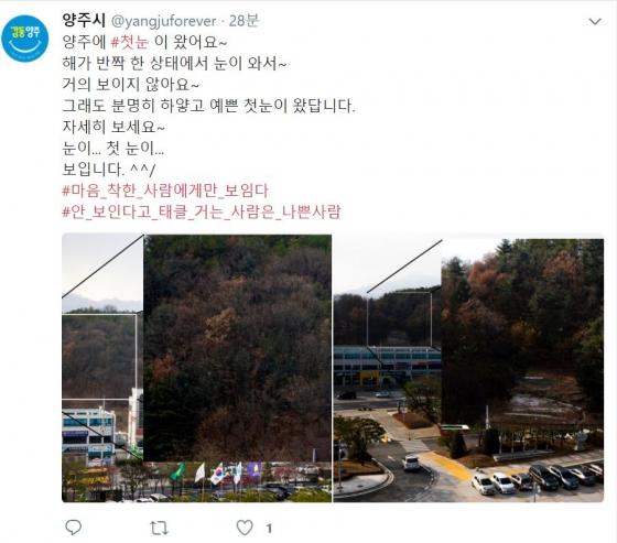 /사진=경기도 양주시 공식 트위터