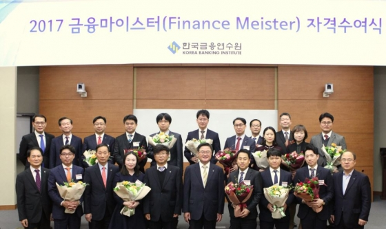 조영제 한국금융연수원장(가운데)가 13일 금융연수원에서 열린 '2017 금융마이스터 자격수여식'에서 금융마이스터들과 기념사진을 찍고 있다. /사진제공=금융연수원