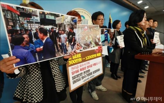 [사진]'폭력적인 강제집행이 합법?'