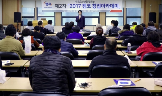 캠코(한국자산관리공사)가 15일 서울지역본부에서 개최한 '2017 캠코 창업아카데미'에 창업 준비자들이 참석해 강의를 듣고 있다. / 사진제공=캠코