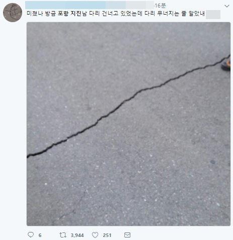 15일 오후 2시29분 지진이 발생한 포항. 포항에서 다리를 건너다가 지진을 느꼈다는 한 시민의 게시물. /사진=트위터 캡처