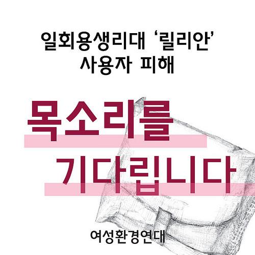 여성환경연대는 지난 8월 '릴리안 생리대' 사용 후 부작용을 호소하는 사람들의 피해 사례를 모아 발표했다./사진=여성환경연대 홈페이지