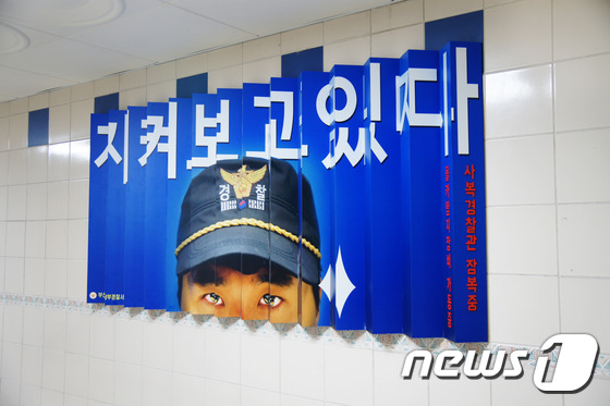 부산 남부경찰서가 몰카 방지를 위해 제작한 '지켜보고있다' 입체조형물/사진=뉴스1