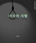 [카드뉴스] 마지막 사형