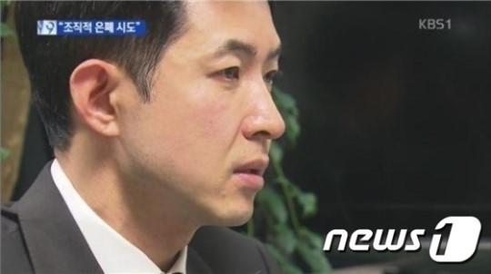 박창진 대한항공 사무장/사진=뉴스1(KBS 화면 캡처)