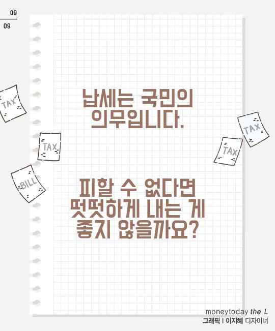[카드뉴스] 헌법 제38조