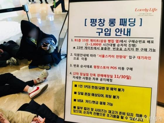 """""""가족까지 9벌째""""…환호성·고성 뒤얽힌 평창롱패딩 판매장"""