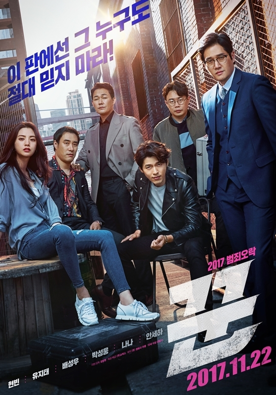 영화 '꾼' 관객수 200만 눈 앞…박스오피스 1위