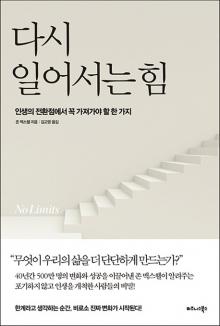 [200자로 읽는 따끈새책] '나에게 읽어주는 책' '다시 일어서는 힘' 外