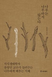 '남' 아닌 '나무'에게 배우는 인생