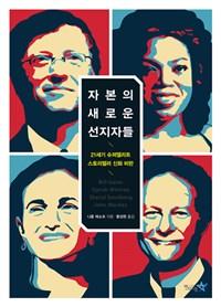 이국종과 오프라 윈프리·셰릴 샌드버그… '신화의 위험성'