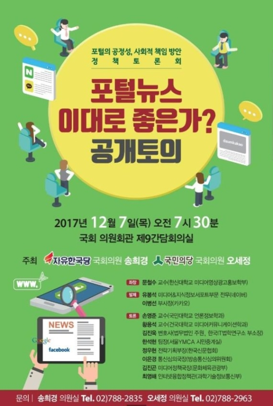 포털뉴스 정책토론회 개최…네이버·카카오 직접 발제