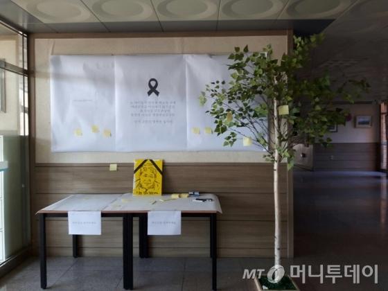 고 강석철씨(50·세레명 안토니오)가 일하던 인천 석남중학교에 고인을 애도하는 추모공간이 마련됐다. /사진=조문희 기자