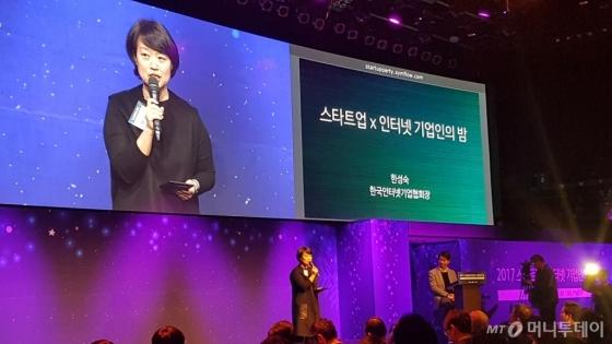 한성숙 네이버 대표가 5일 서울 강남 넥슨아레나에서 진행된 '2017 인터넷 기업인의 밤' 행사에서 키노트를 진행하고 있다./ 사진=이해인 기자