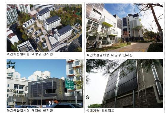 제로에너지주택 실증단지 사례/사진제공=국토교통부