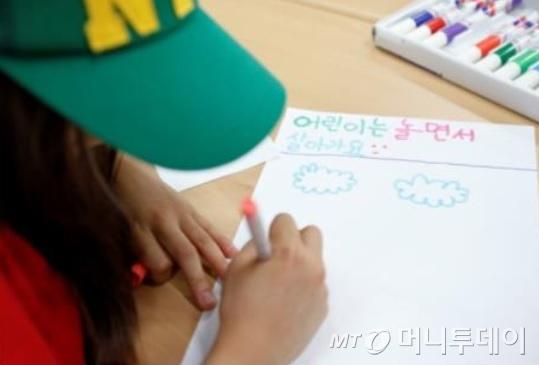 세이브더칠드런 등이 보건복지부에 전달한 놀이에 대한 전국 아동 의견 '대한민국 아동, 놀이를 말하다' 자료집에 포함된 사진./사진제공=세이브더칠드런 등