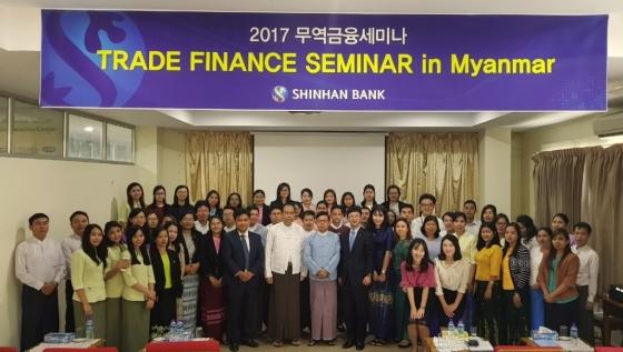 신한은행이 지난 5일부터 이틀간 미얀마 양곤에서 개최한 '2017 무역금융세미나'에 참석한 참석자들이 기념 촬영하는 모습. / 사진제공=신한은행