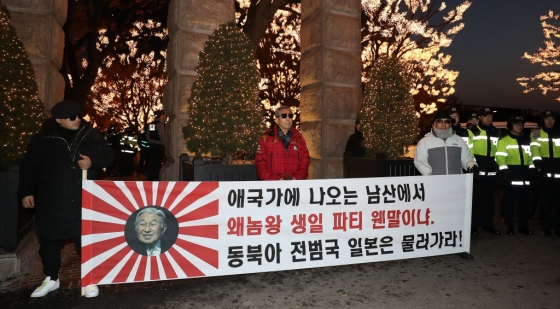 아키히토 일왕 생일 기념행사가 열린 7일 오후 서울 용산구 그랜드 하얏트호텔 앞에서 시민단체 회원들이 행사를 규탄하는 항의 시위를 벌이고 있다./사진=뉴스1