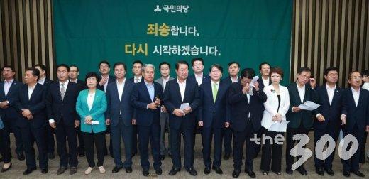국민의당 의원들 /사진=이동훈 기자