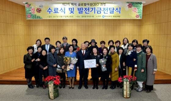 백석 글로벌 여성 CEO 과정 2기, 백석대 발전기금 기탁