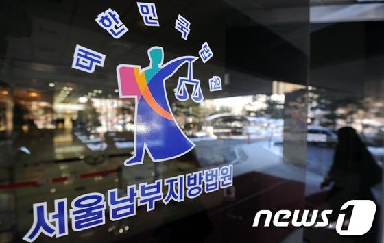 서울남부지법/뉴스1