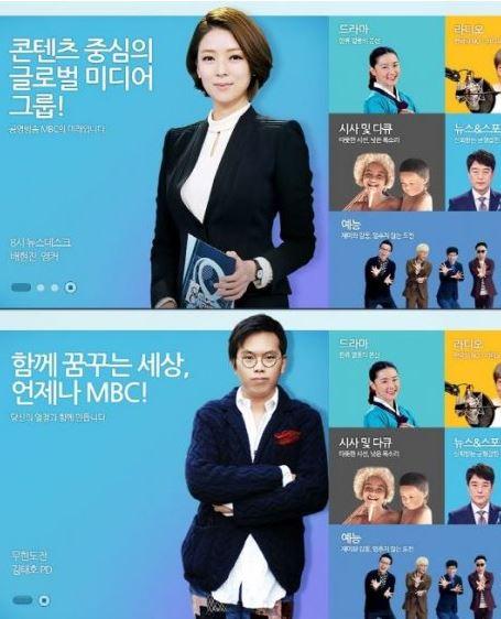 9일 이전 배현진 앵커가 차지했던 메인 홈페이지는 9일부터 김태호 PD만이 자리하고있다/사진=MBC 회사 소개 홈페이지