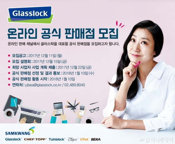 삼광글라스, 글라스락 온라인 공식 판매점 공개 모집