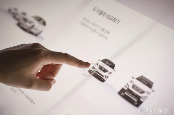 '현대모터스튜디오 디지털' 내 설치된 중형 스크린에서 고객이 차량을 비교해보고 있다./사진제공=현대차