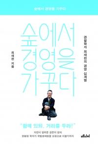 """최재천 교수 """"여왕개미 리더십 보여주고 싶은 '건방진' 책"""""""