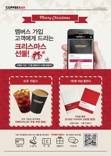 커피베이 멤버십서비스 /사진제공=커피베이