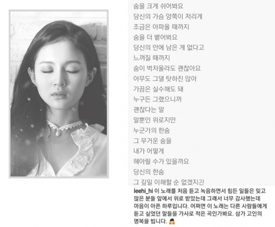 """이하이, 故샤이니 종현 추모…""""한숨 가사, 듣고 싶던 말일까"""""""