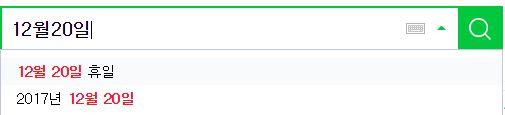 한 포털사이트에서 12월20일을 검색한 결과. '휴일'이라는 단어가 눈에 띈다.