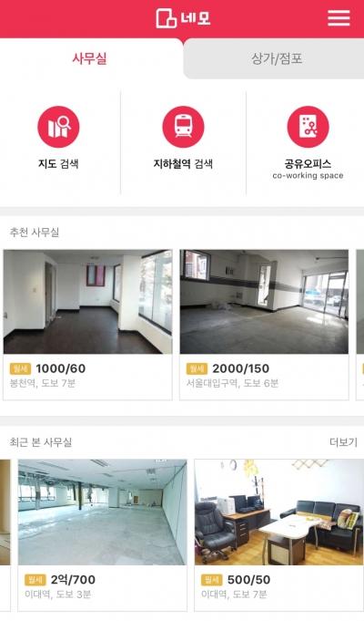 상업용 부동산 앱 '네모' 메인화면/사진제공=슈가힐