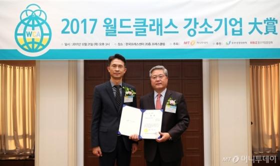 ㈜퓨전데이타, '2017 월드클래스 강소기업대상' 동반성장위원장상 수상